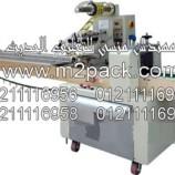 آلة التعبئة الأفقية موديل m2pack.com HP100 التى نقدمها نحن شركة المهندس منسي للصناعات الهندسيه و توريد جميع مستلزمات التغليف الحديث – ام تو باك