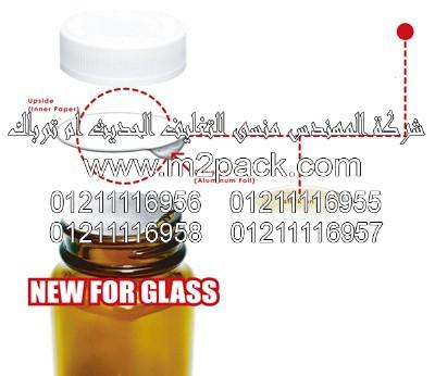 غطاء – طابة- الاندكشن للزجاجة – القارورة والقنية - الزجاج