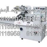 ماكينة التغليف الافقية ذات الحركة المتدفقة موديل M2pack.com JE-535 التي نقدمها نحن شركة المهندس منسي للصناعات الهندسيه – ام تو باك