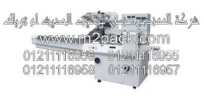ماكينة التغليف الافقية ذات الحركة المتدفقة موديل M2pack.com JE-535