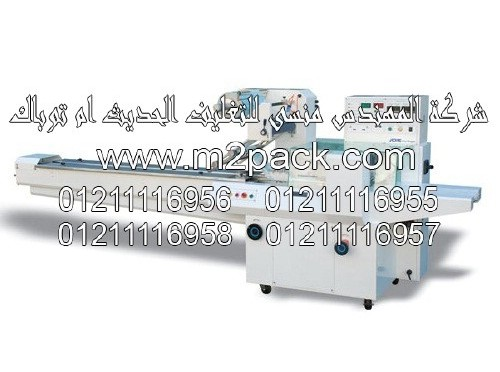 ماكينة التغليف الافقية ذات الحركة المتدفقة موديل m2pack.com JE-547