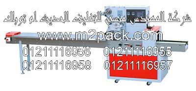 ماكينة التغليف الافقية ذات الحركة المتدفقة PM-250D