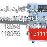 ماكينة التغليف الافقية ذات الحركة المتدفقة موديل M2pack.com PM-450 التي نقدمها نحن شركة المهندس منسي لتوريد جميع مستلزمات التغليف الحديث من مواد التعبئة و التغليف و الصناعات الهندسيه – ام تو باك