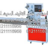 ماكينة التغليف الافقية ذات الحركة المتدفقة موديل m2pack.com PM-450 التى نقدمها نحن شركة المهندس منسي للصناعات الهندسيه و توريد جميع مستلزمات التغليف الحديث – ام تو باك