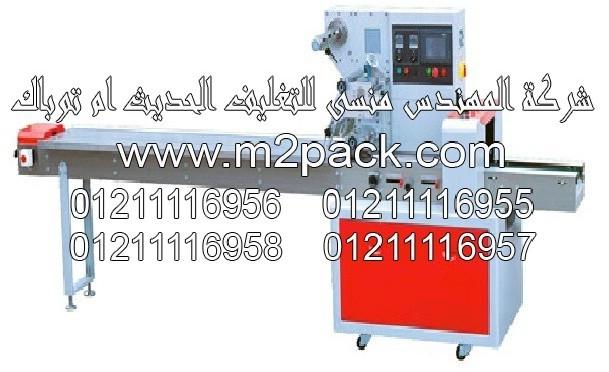 ماكينة التغليف الافقية ذات الحركة المتدفقة موديل m2pack.com PM-450