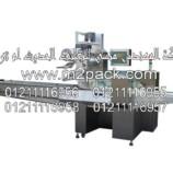 ماكينة التغليف الافقية ذات الحركة المتدفقة موديل m2pack.com S-5547 التى نقدمها نحن شركة المهندس منسي للتغليف الحديث و الصناعات الهندسيه – ام تو باك