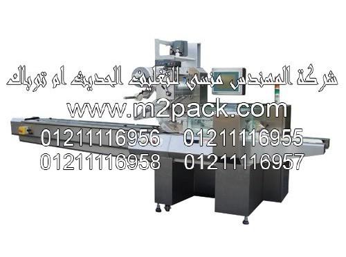 ماكينة التغليف الافقية ذات الحركة المتدفقة موديل m2pack.com S-5561-SH