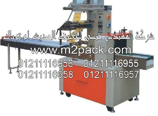 ماكينة التغليف الافقية للمواد المتدفقة HX