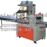 ماكينة التغليف الافقية للمواد المتدفقة موديل m2pack.com HX – 320 التى نقدمها نحن شركة المهندس منسي للتغليف الحديث – ام تو باك