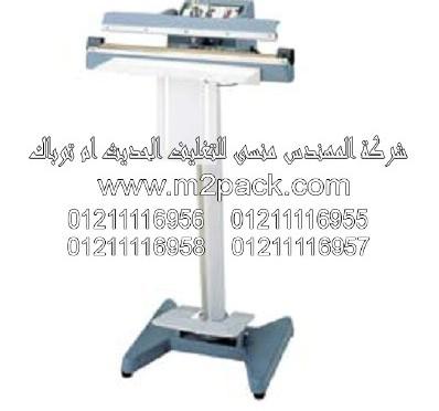 ماكينة اللحام العاملة بالقدم