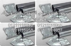 الكيس الحامية من الرطوبة (2)