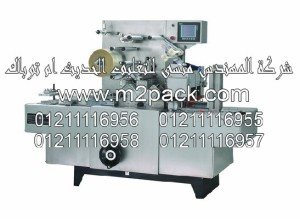 ماكينة تغليف السلوفان موديل CP – 2000 A m2pack.com