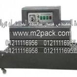 ماكينة التغليف بالشيرينك الحراري موديل M2Pack.com 103 التى نقدمها نحن شركة المهندس منسي للصناعات الهندسيه و توريد جميع مستلزمات التغليف الحديث – ام تو باك