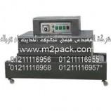 ماكينة تغليف شيرنك الحرارية موديل 103 m2pack.com التى نقدمها نحن شركة المهندس منسي للتغليف الحديث – ام تو باك