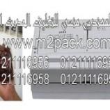ماكينة فاكيوم منزلية موديل 604 M2pack.com التي نقدمها نحن شركة المهندس منسي للصناعات الهندسيه و توريد جميع مستلزمات التغليف الحديث من مواد و خامات التعبئة والتغليف و ماكينات التعبئة والتغليف – ام تو باك