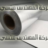 ورق الومنيوم يستخدم في لف السندوتشات
